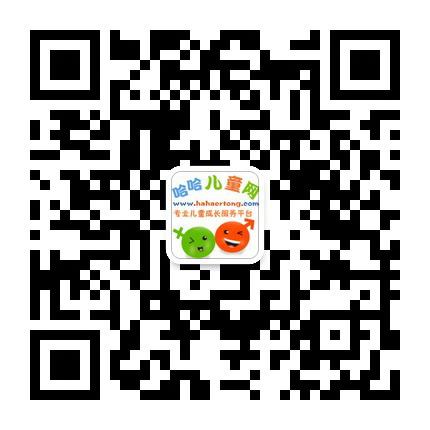 订阅哈哈儿童网微信,每日精选育儿方法、教育资讯